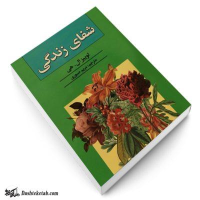کتاب شفای زندگی اثر لوییز ال هی