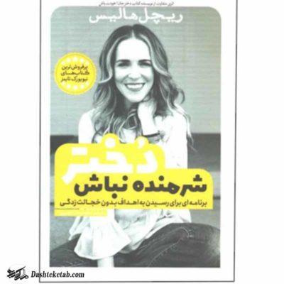 کتاب شرمنده نباش دختر قیمت