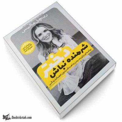 دانلود کتاب شرمنده نباش دختر pdf