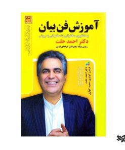 کتاب فن بیان احمد حلت pdf