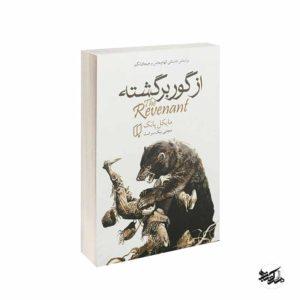 کتاب از گور برگشته اثر مایکل پانک