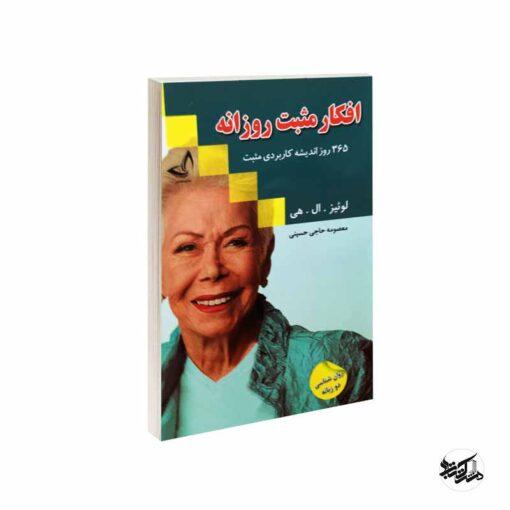 خرید کتاب افکار مثبت روزانه