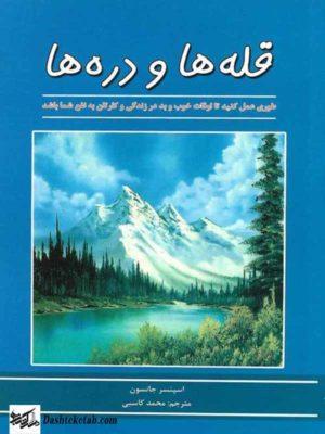 كتاب قله ها و دره ها pdf