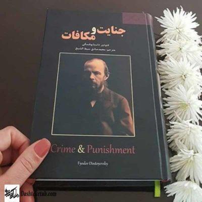 خلاصه رمان جنایت و مکافات