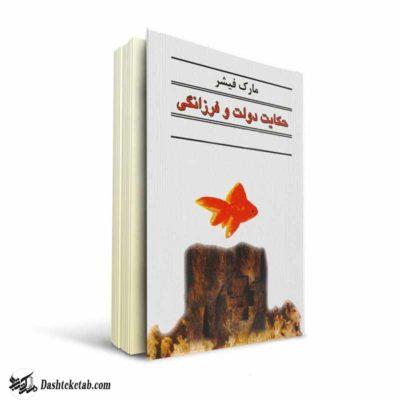 دانلود نسخه کامل کتاب حکایت دولت و فرزانگی