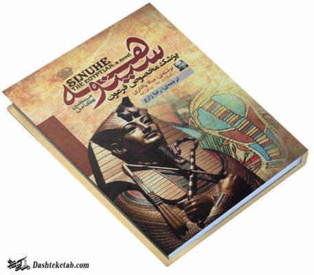 قسمت های سانسور شده کتاب سینوهه