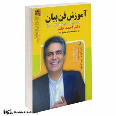 آموزش فن بیان دکتر احمد حلت