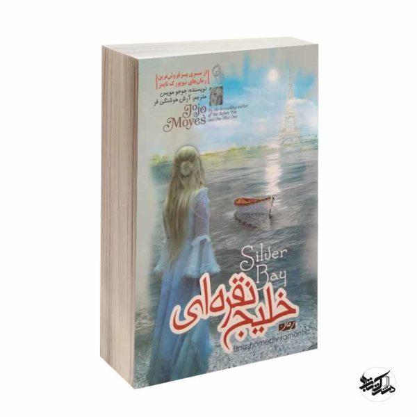 دانلود رایگان کتاب خلیج نقره ای