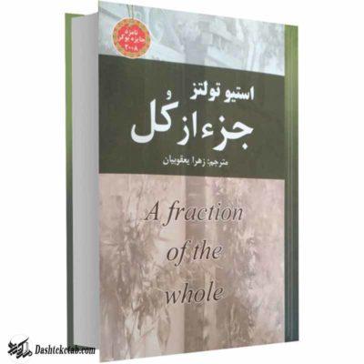 خرید کتاب دست دوم جز از کل