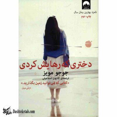 کتاب دختری که رهایش کردی ویکی پدیا