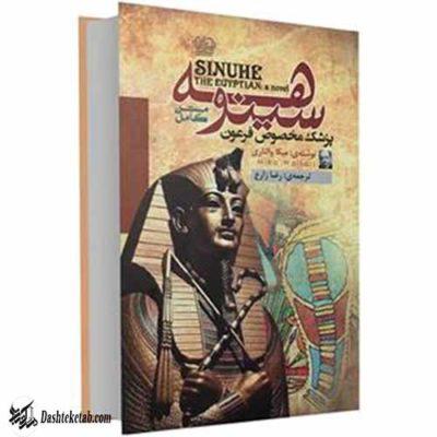خرید کتاب سینوهه پزشک فرعون