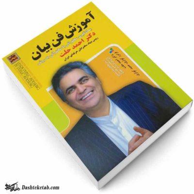 دانلود رایگان کتاب فن بیان احمد حلت