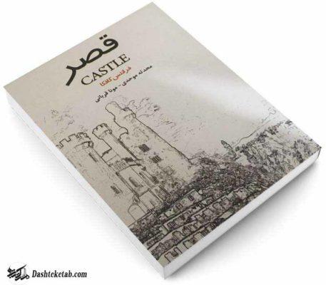 قیمت کتاب قصر کافکا