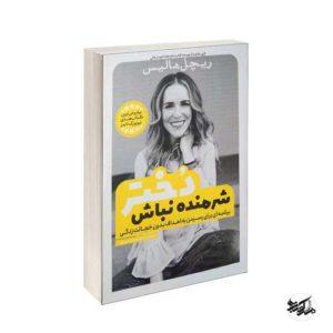 کتاب شرمنده نباش دختر pdf