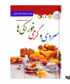 پی دی اف کتاب سردی و گرمی خوراکی ها