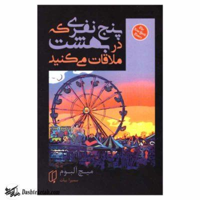 کتاب پنج نفری که در بهشت pdf