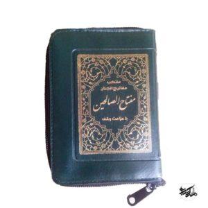 خرید کتاب منتخب مفاتیح الجنان