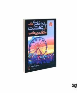 خرید کتاب پنج نفری که در بهشت ملاقات می کنید