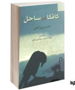 کتاب کافکا در کرانه pdf
