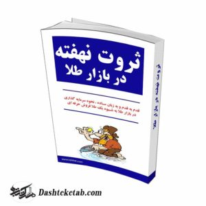 خرید کتاب ثروت نهفته در بازار طلا