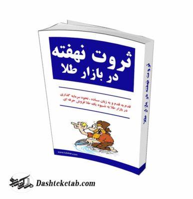 دانلود کتاب ثروت نهفته در بازار طلا