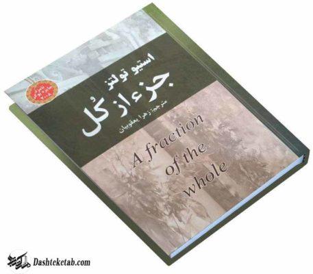 کتاب جز از کل ترجمه زهرا یعقوبیان