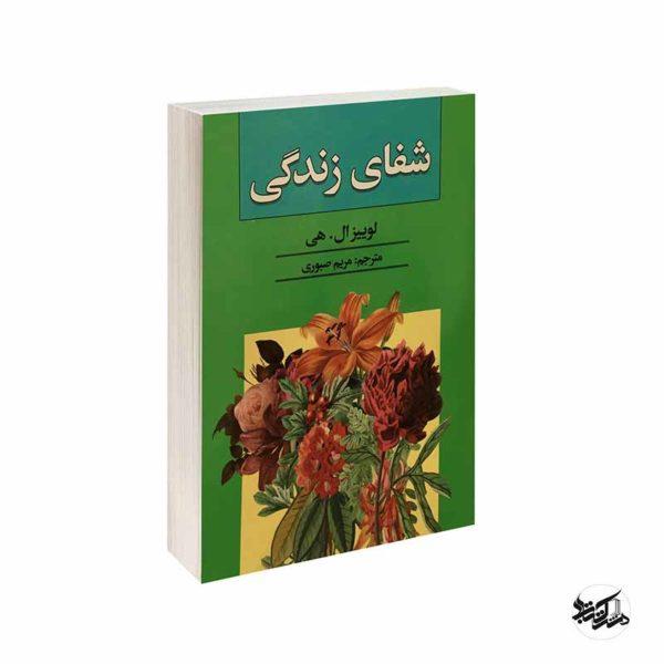 کتاب شفای زندگی
