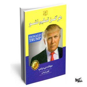 دانلود کتاب هرگز تسلیم نشو ترامپ pdf
