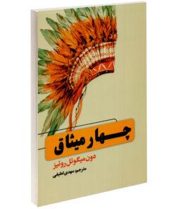 خرید کتاب چهار میثاق