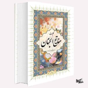 دانلود کلیات مفاتیح الجنان شیخ عباس قمی pdf