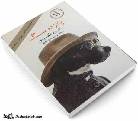خرید کتاب پانزده سگ