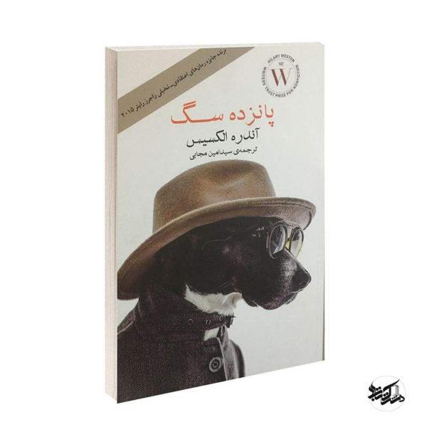 نقد کتاب پانزده سگ