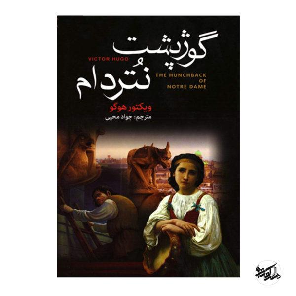 خلاصه کتاب داستان گوژپشت نتردام