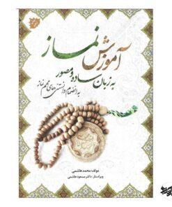 کتاب آموزش نماز به زبان ساده و مصور