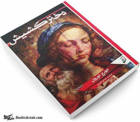 خرید کتاب دختر کشیش