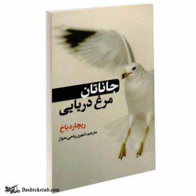 کتاب صوتی رایگان جاناتان مرغ دریایی
