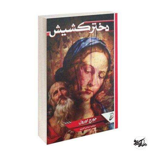 دانلود کتاب دختر کشیش اثر جورج اورول