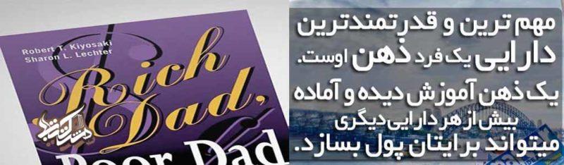 بهترین ترجمه کتاب پدر پولدار پدر بی پول