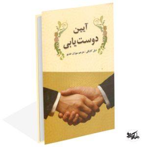 بهترین ترجمه کتاب آیین دوست یابی دیل کارنگی
