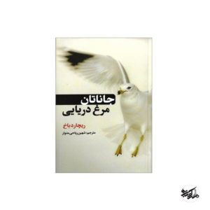 دانلود متن کامل کتاب جاناتان مرغ دریایی