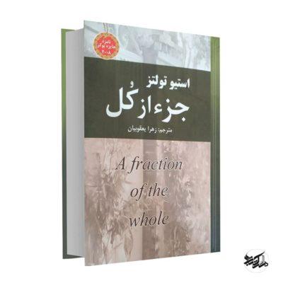 خرید کتاب جز از کل با تخفیف