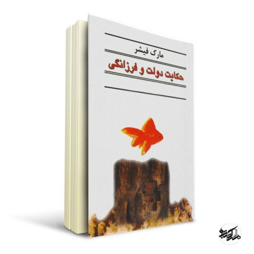 کتاب کامل حکایت دولت و فرزانگی