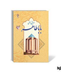 دانلود کتاب شعر باباطاهر pdf