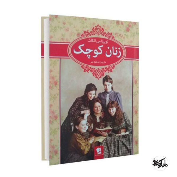 دانلود کتاب زنان کوچک کامل