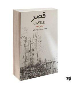 خرید کتاب قصر کافکا