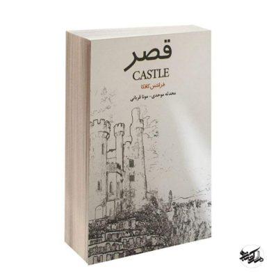 خرید کتاب قصر