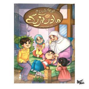 دانلود کتاب قصه های قدیمی کودکان