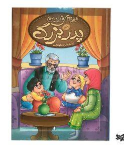 خرید کتاب قصه های شیرین پدربزرگ