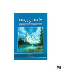 خرید کتاب قله ها و دره ها اسپنسر جانسون