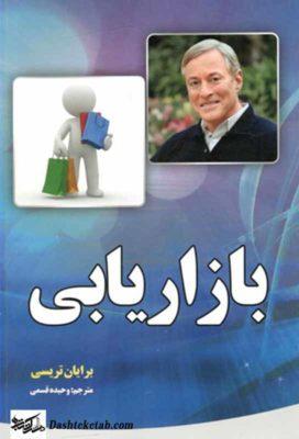 دانلود رایگان کتاب فروش موفق برایان تریسی pdf